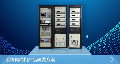 系統集成和產品研發方案