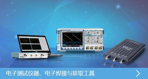 電子測試儀器與電子焊接拔取工具