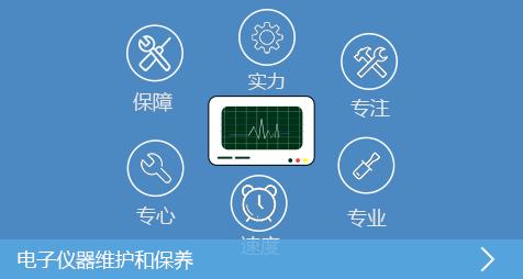 電子儀器的維護和保養
